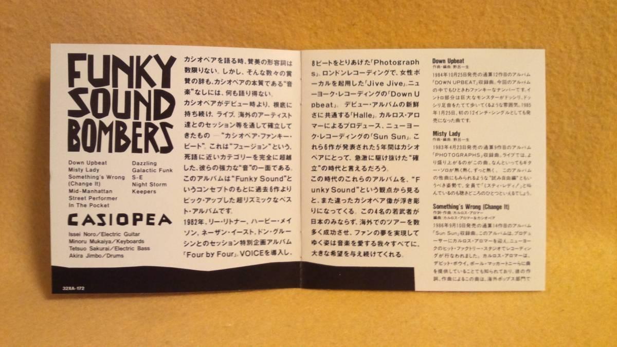 カシオペア CASIOPEA ファンキー・サウンド・ボンバーズ FUNKY SOUND BOMBERS CD ベスト盤 アルバム 日本 フュージョン 32XA-172_CASIOPEA FUNKY SOUND BOMBERS CD