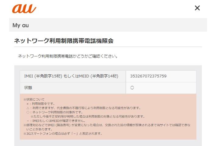 ◇ iPhone6s SIMフリー スペースグレイ 64GB iOS11.2.2 USED 完動品 ◇_画像6