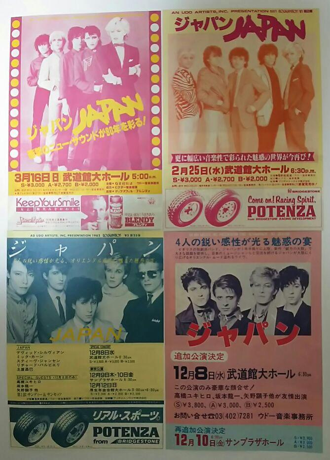 JAPAN 来日公演チラシ 1980年 1981年 1982年 ジャパン デヴィッド・シルヴィアン