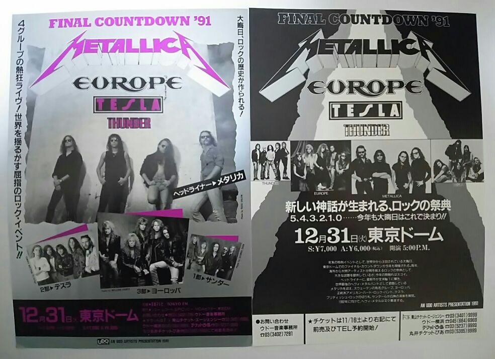 METALLICA 1991年来日公演チラシ2枚 メタリカ フライヤー FINAL COUNTDOWN ヨーロッパ テスラ サンダー