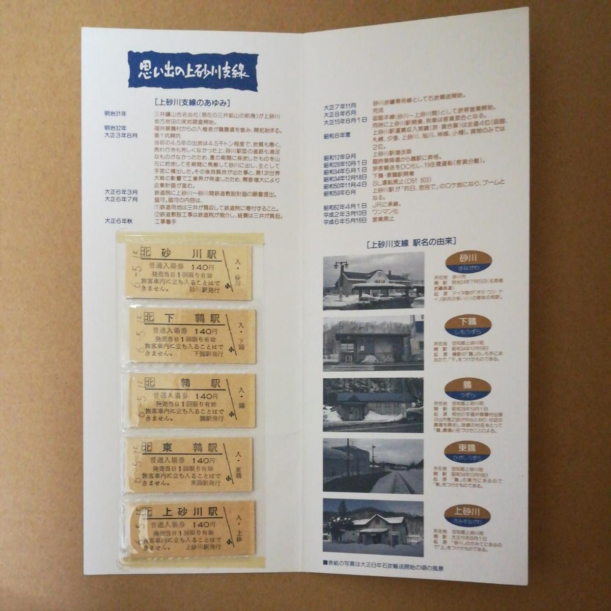 JR北海道 思い出の上砂川支線 入場券セット_画像2