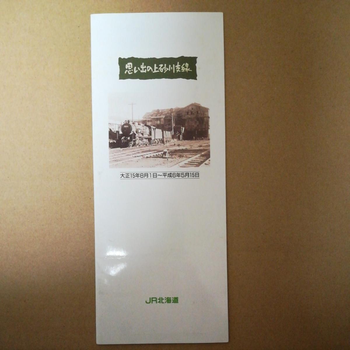 JR北海道 思い出の上砂川支線 入場券セット