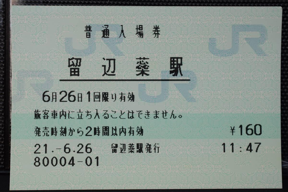 留辺蘂駅 入場券4枚_画像3
