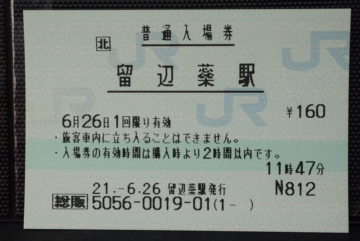留辺蘂駅 入場券4枚_画像2