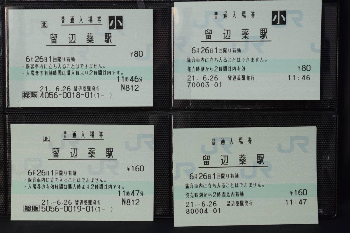 留辺蘂駅 入場券4枚