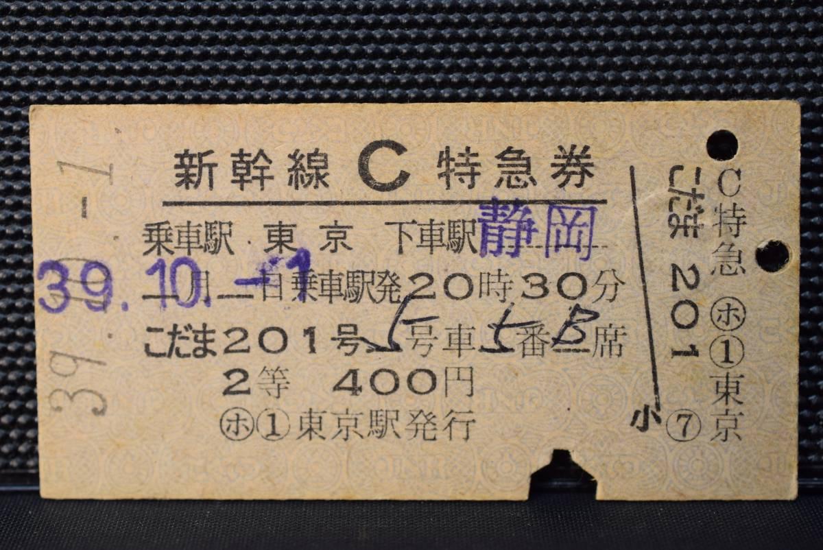 こだま201号特急券 開業初日券