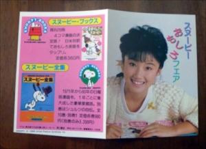 原田知世 スヌーピーの本の宣伝紙 1980年代