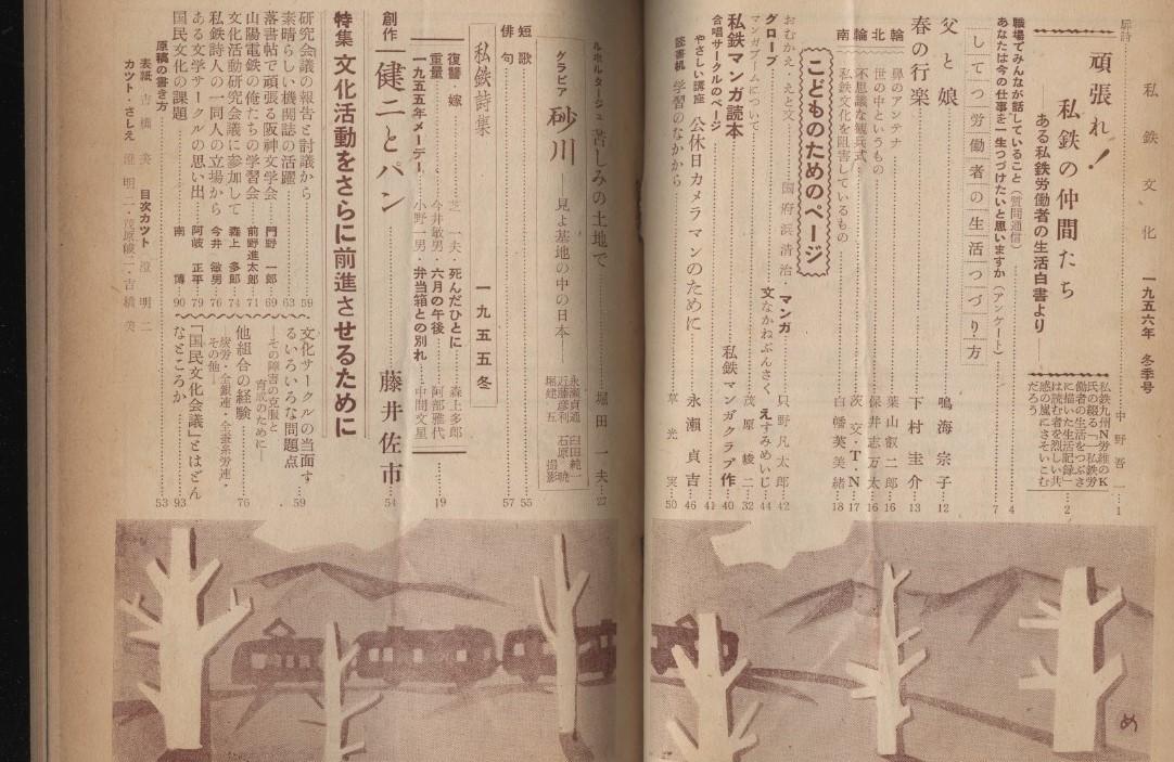 私鉄文化 私鉄総連教宣部 1956冬   :鉄道 労働運動 労組_画像2