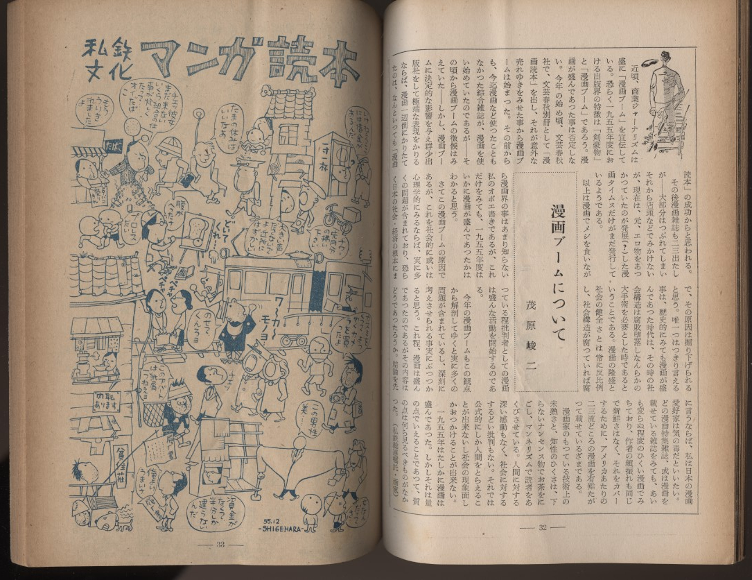 私鉄文化 私鉄総連教宣部 1956冬   :鉄道 労働運動 労組_画像5