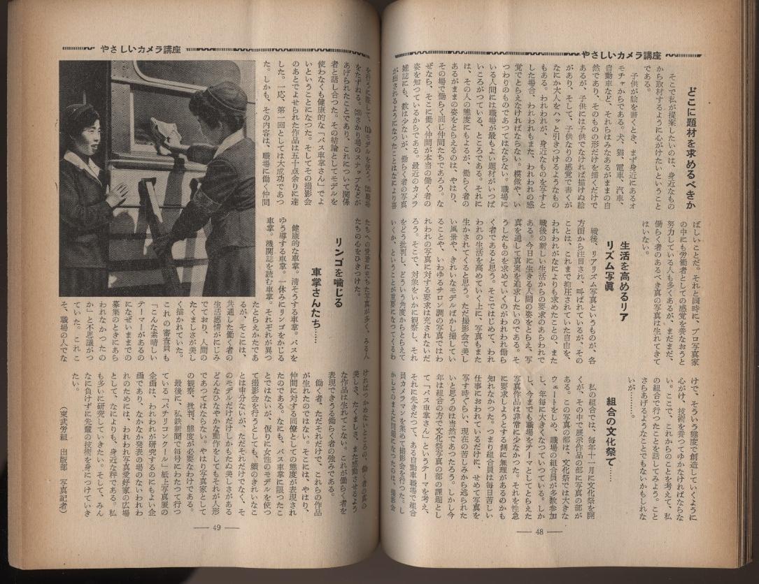 私鉄文化 私鉄総連教宣部 1956冬   :鉄道 労働運動 労組_画像7