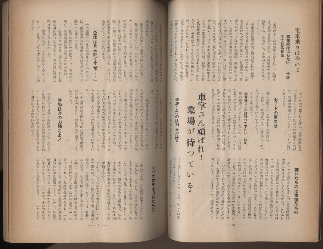 私鉄文化 私鉄総連教宣部 1956冬   :鉄道 労働運動 労組_画像8