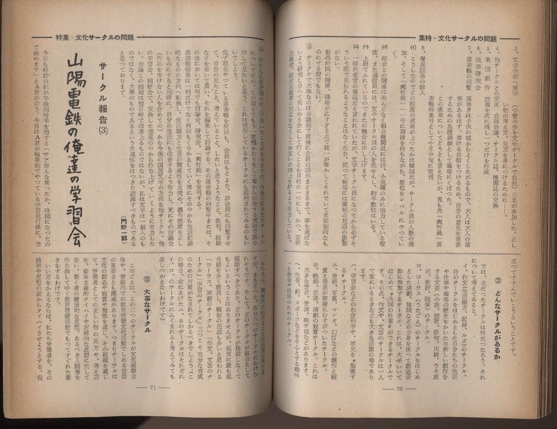 私鉄文化 私鉄総連教宣部 1956冬   :鉄道 労働運動 労組_画像6