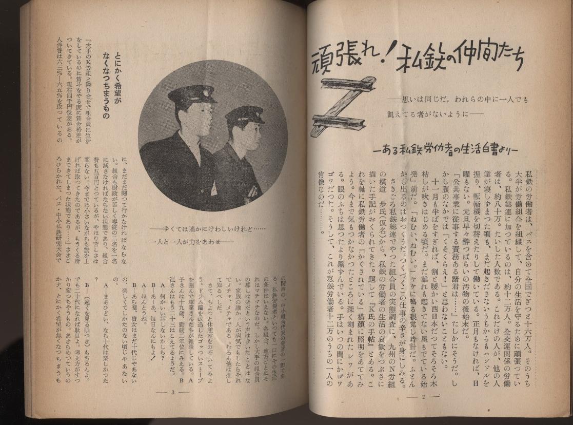 私鉄文化 私鉄総連教宣部 1956冬   :鉄道 労働運動 労組_画像4