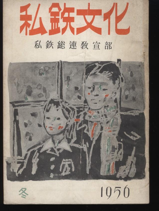 私鉄文化 私鉄総連教宣部 1956冬   :鉄道 労働運動 労組_画像1