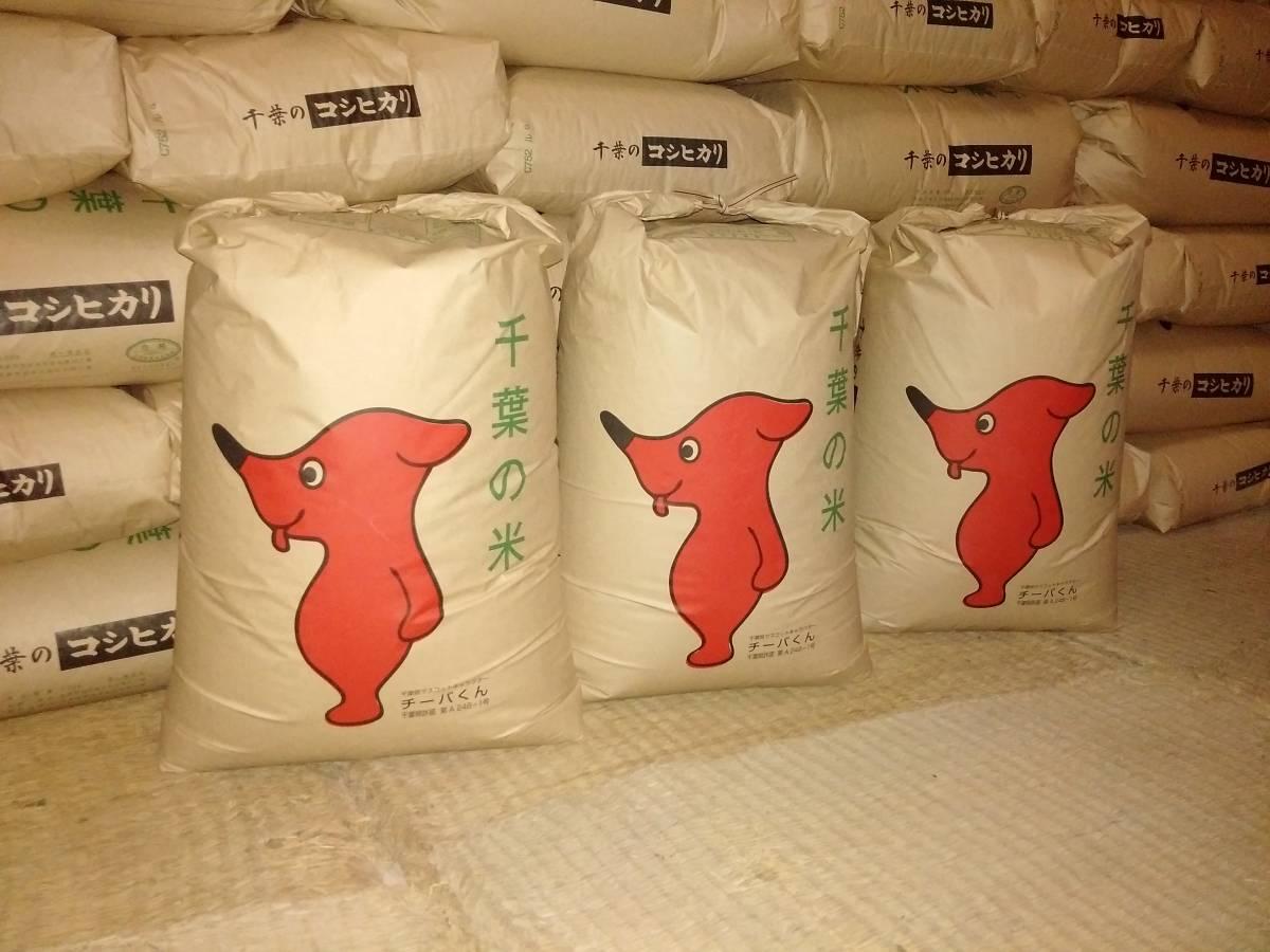 ●○農家より29年千葉県産コシヒカリ30kg直販!千円〜!!○●