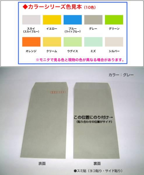 長3封筒《紙厚70g/m2 カラー封筒 選べる10色 長形3号》1000枚 長型3号 A4 三つ折り Kカラー カラークラフト キングコーポレーション_画像2