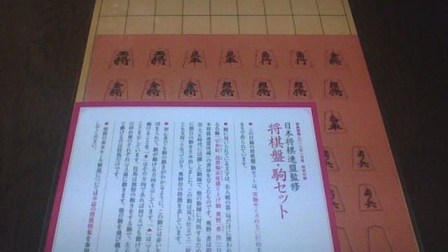 在庫ラスト 家庭画報 1月号 付録 日本将棋連盟監修 将棋盤・駒セット 送料205円