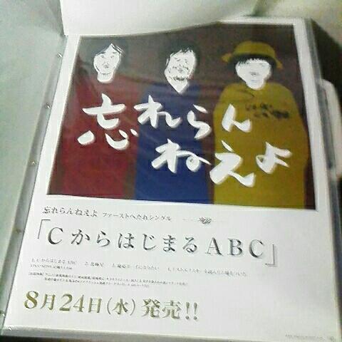 忘れらんねえよ CからはじまるABC 柴田直筆サイン入りB2ポスター