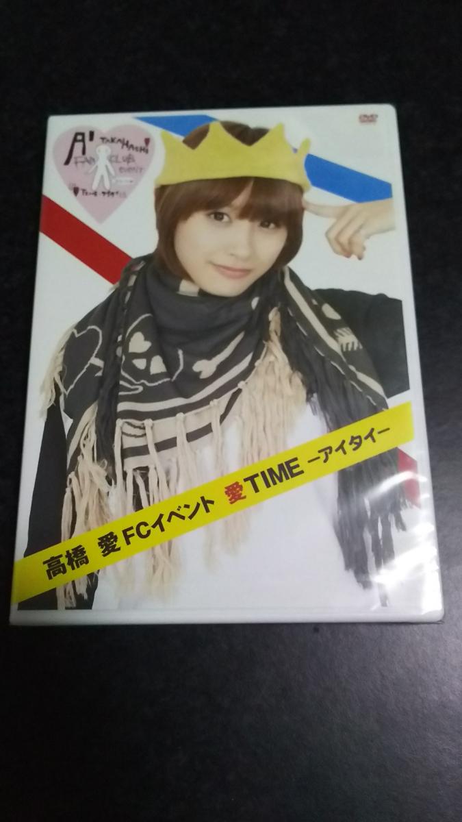 高橋愛 FCイベント 愛TIME-アイタイ‐ DVD 新品未開封