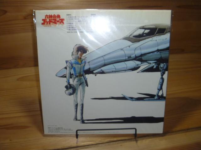 H <六神合体ゴッドマーズ> 音楽集 キングレコード LP レコード_画像2