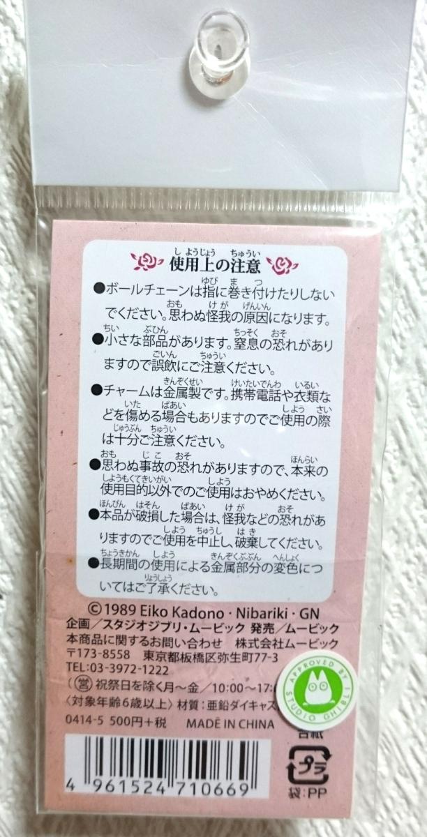 スタジオジブリ 魔女の宅急便 12ヶ月チャーム 5月 カーネーション_画像3