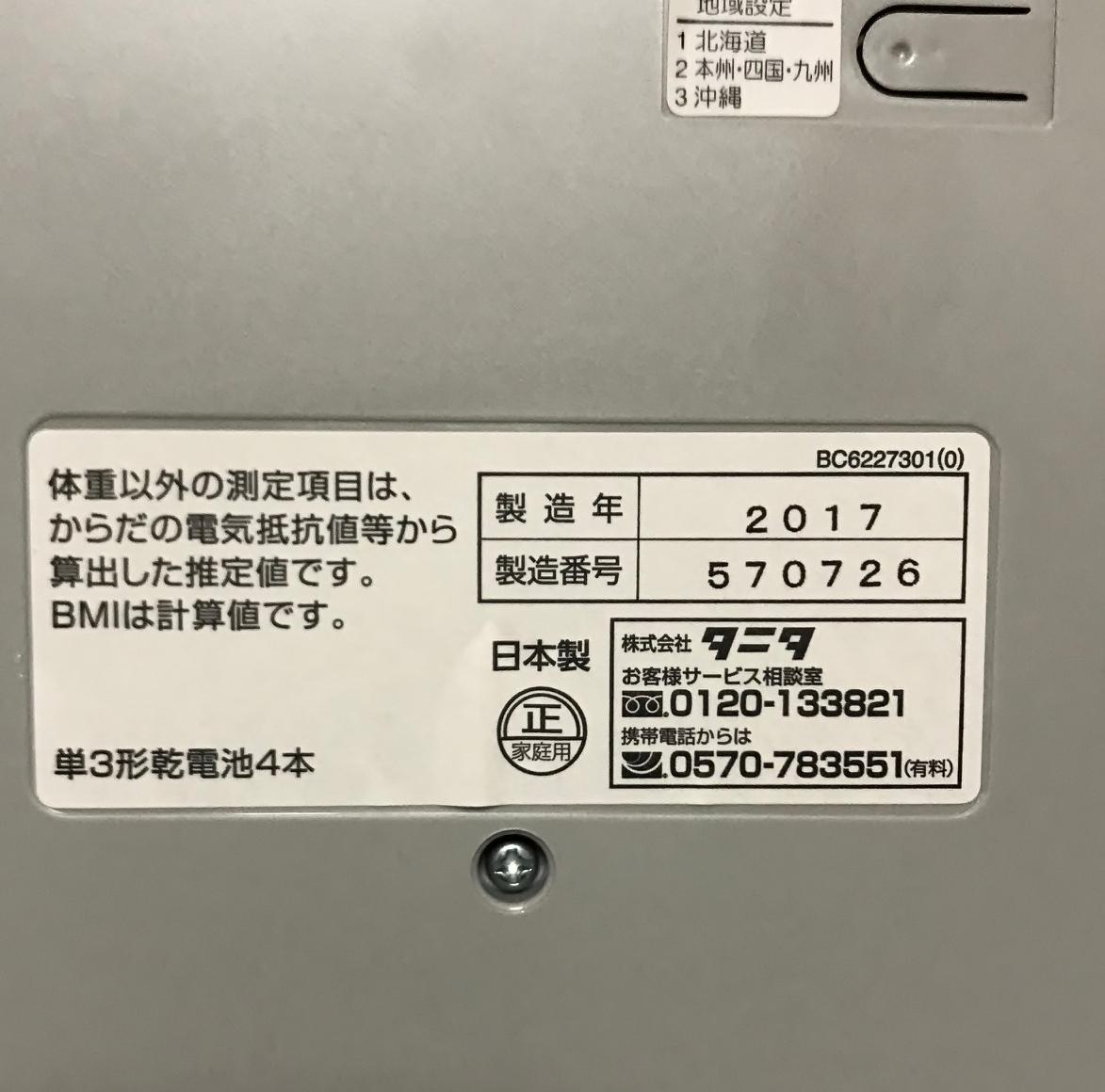 TANITA 体組織計【BC-705N-WH】 2017年製 使用数回美品_画像2
