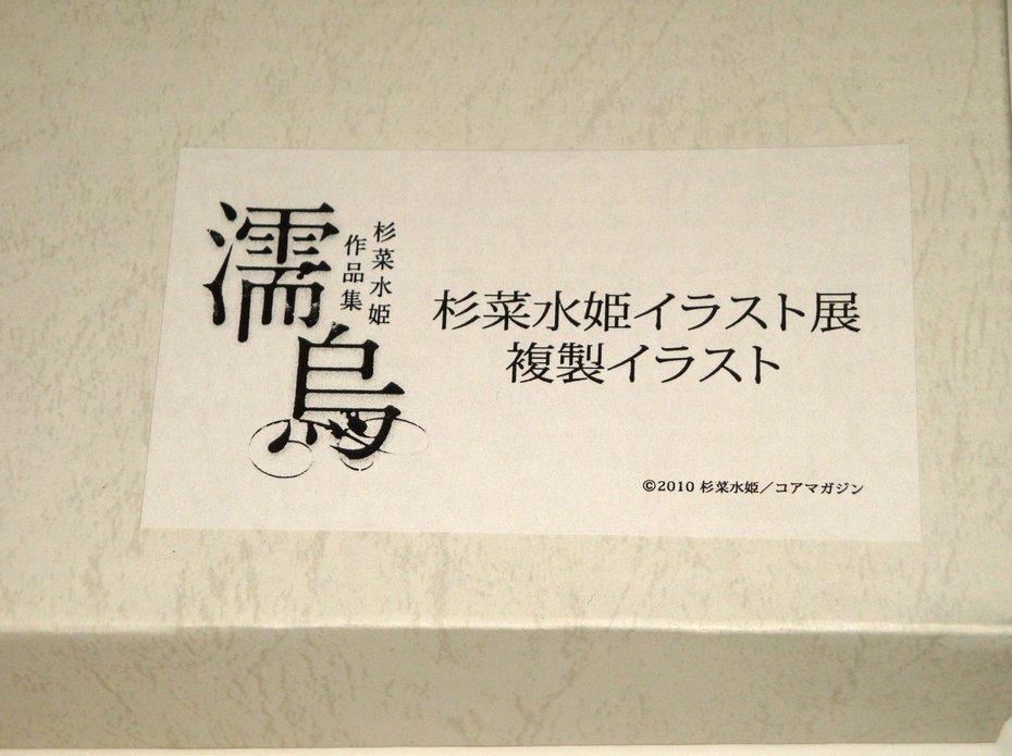 Innocent Grey 杉菜水姫 イラスト展 複製原画_画像3