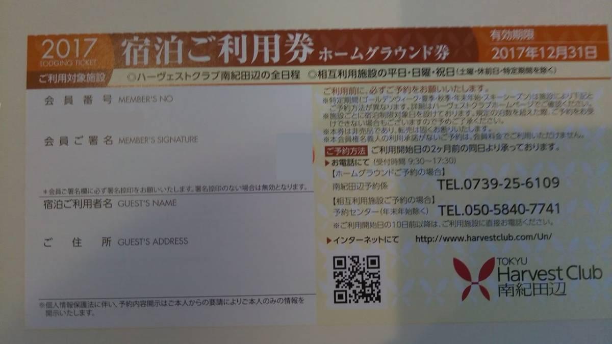 2017東急ハーヴェスト南紀田辺ホーム宿泊ご利用券