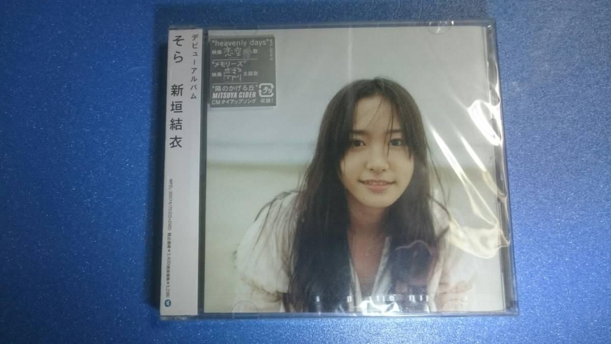 新垣結衣 そら CD+DVD