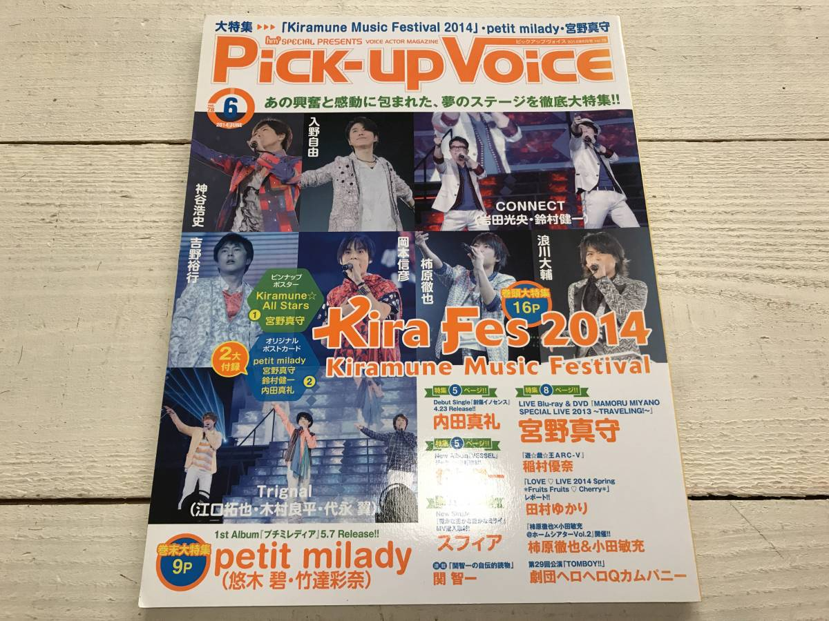 Pick-up Voice Kiramune 宮野真守 入野自由 内田真礼 田村ゆかり 竹達彩奈 ポスター、カードつき_画像1