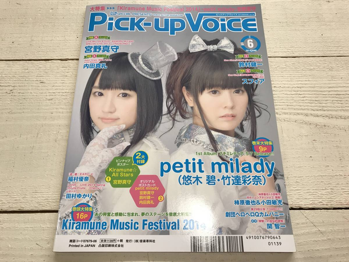 Pick-up Voice Kiramune 宮野真守 入野自由 内田真礼 田村ゆかり 竹達彩奈 ポスター、カードつき_画像2