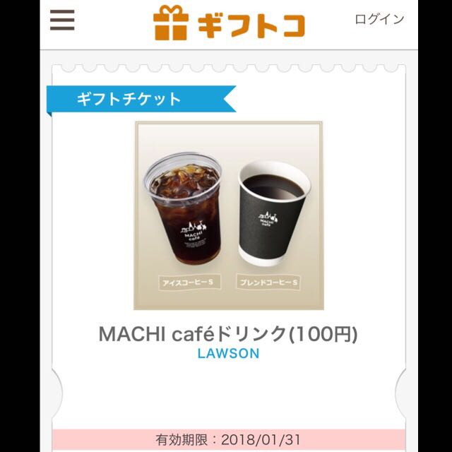ローソン マチカフェ コーヒー40杯