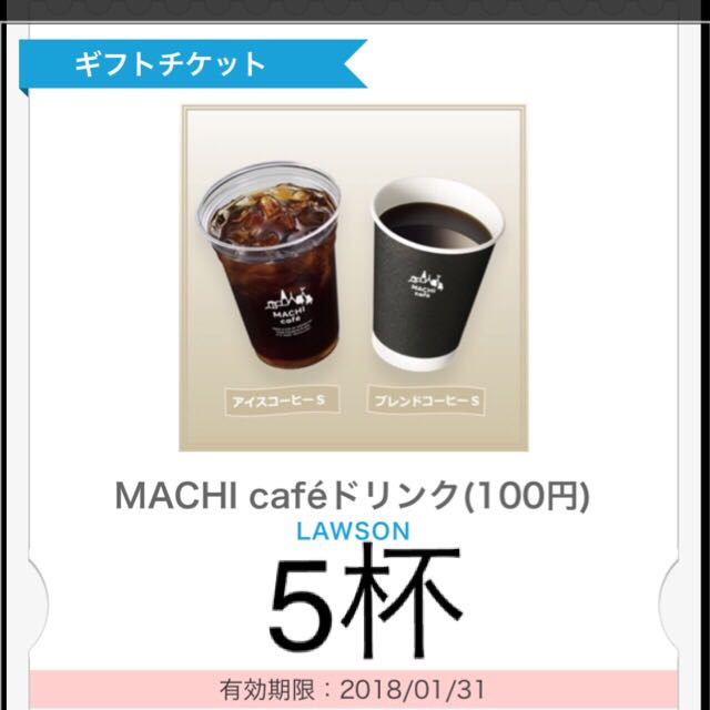 ローソン マチカフェ コーヒー5杯500円分