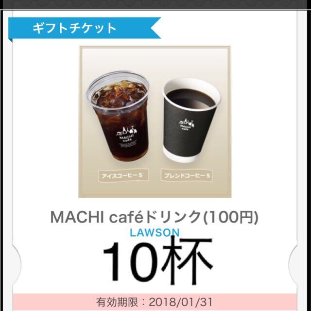 ローソン マチカフェ コーヒー 10杯