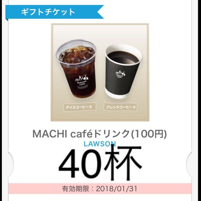ローソン マチカフェ コーヒー 40杯 4000円分 1円スタート