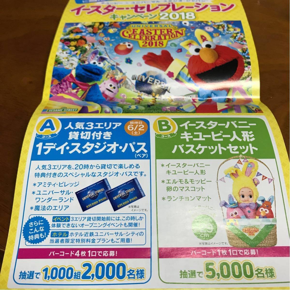 懸賞★キューピー×ユニバーサル スタジオ ジャパン キャンペーン!応募バーコード20枚