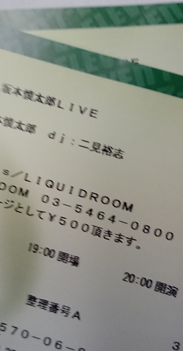 坂本慎太郎 LIVE 1/29(月) リキッドルーム 恵比寿 LIQUIDROOM ebisu A360番代 連番 ゆらゆら帝国