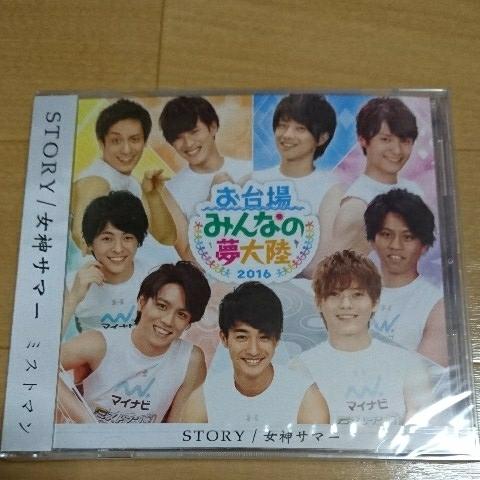 【廃盤新品】ミストマン「STORY/女神サマー」☆岸洋佑☆呂敏☆