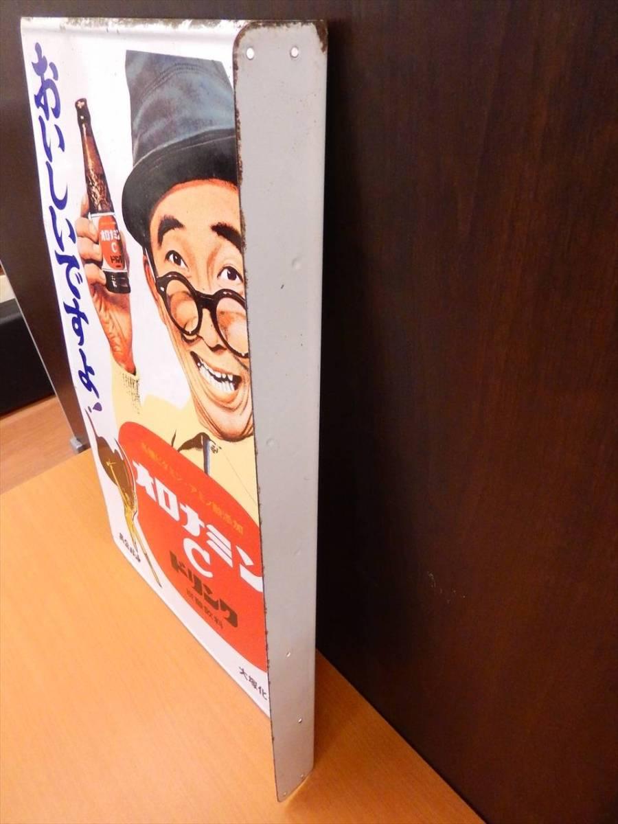 1円~オロナミンC 両面ホーロー看板 大塚化学 大村崑 黄金バット 昭和レトロ 琺瑯_画像3