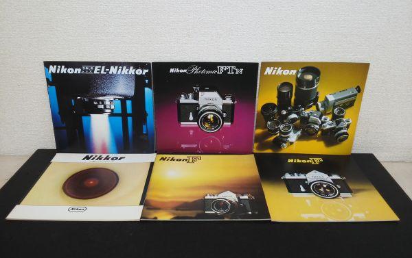 Nikon ニコン・Nikkor ニッコールレンズ / パンフレット・カタログ / 6冊セット / 115