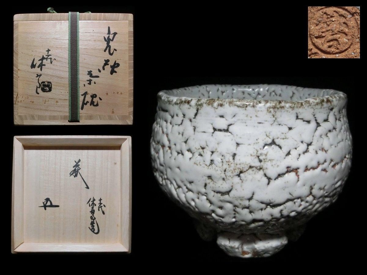 ◆鬼萩茶碗・十一代 三輪休雪・鵬雲斎 書付◆