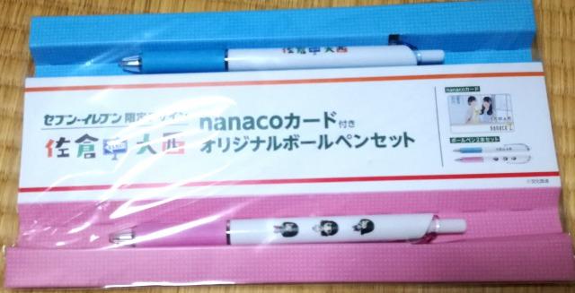 【佐倉としたい大西】nanacoカードセット☆オリジナルボールペン
