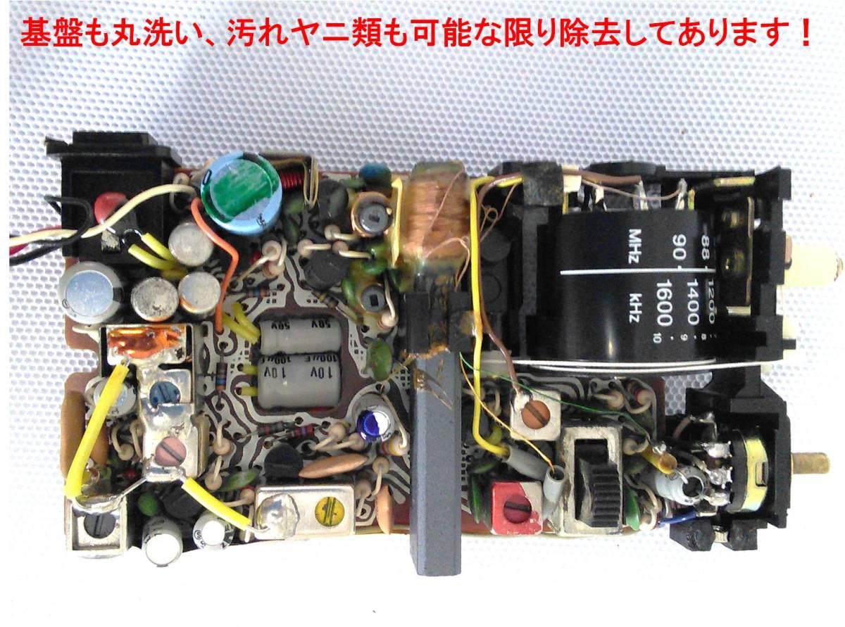 """昭和の名機""""復活"""" ソニー・TFM-4500 (レストア美品)_画像4"""