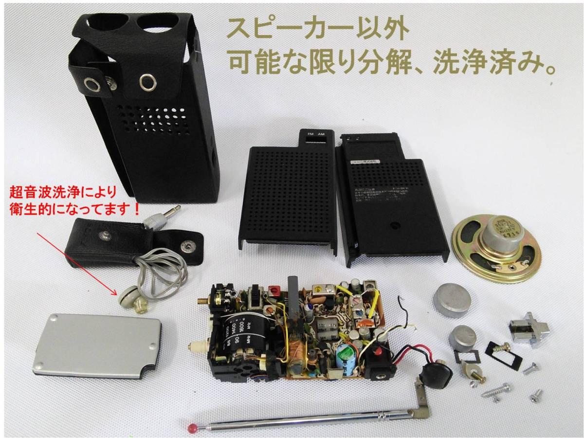 """昭和の名機""""復活"""" ソニー・TFM-4500 (レストア美品)_画像3"""