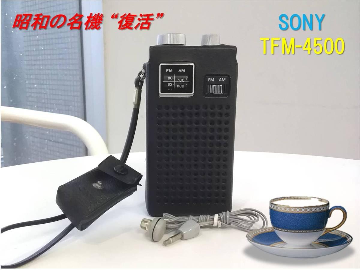 """昭和の名機""""復活"""" ソニー・TFM-4500 (レストア美品)"""