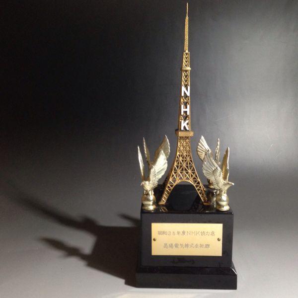昭和レトロ 非売品 NHK トロフィー 東京タワー 日本電波塔 記念品