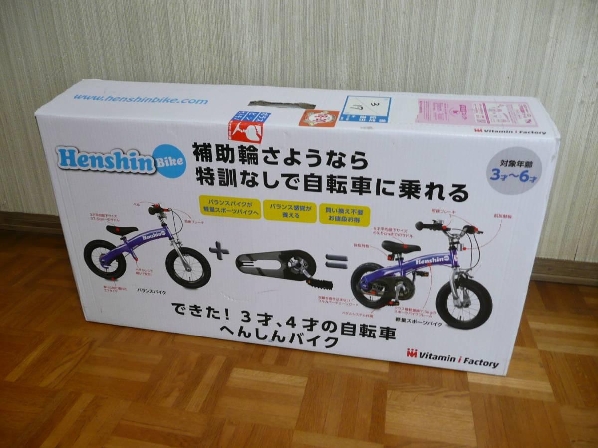 へんしんバイク GREEN 中古極上品_画像7