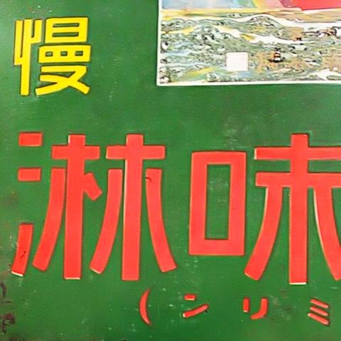 【品質自慢 三角味淋】戦前のホーロー(琺瑯)看板 両面_画像5