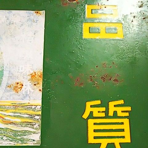 【品質自慢 三角味淋】戦前のホーロー(琺瑯)看板 両面_画像6
