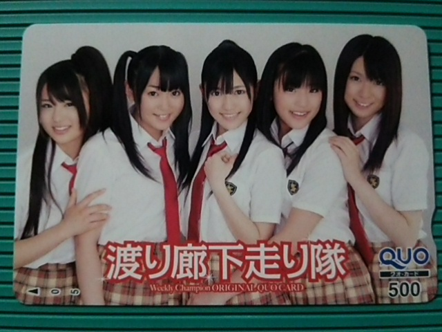 ☆ ⑬ -【送料無料】 AKB48 / 渡り廊下走り隊 渡辺麻友 クオカード QUO 500 1枚